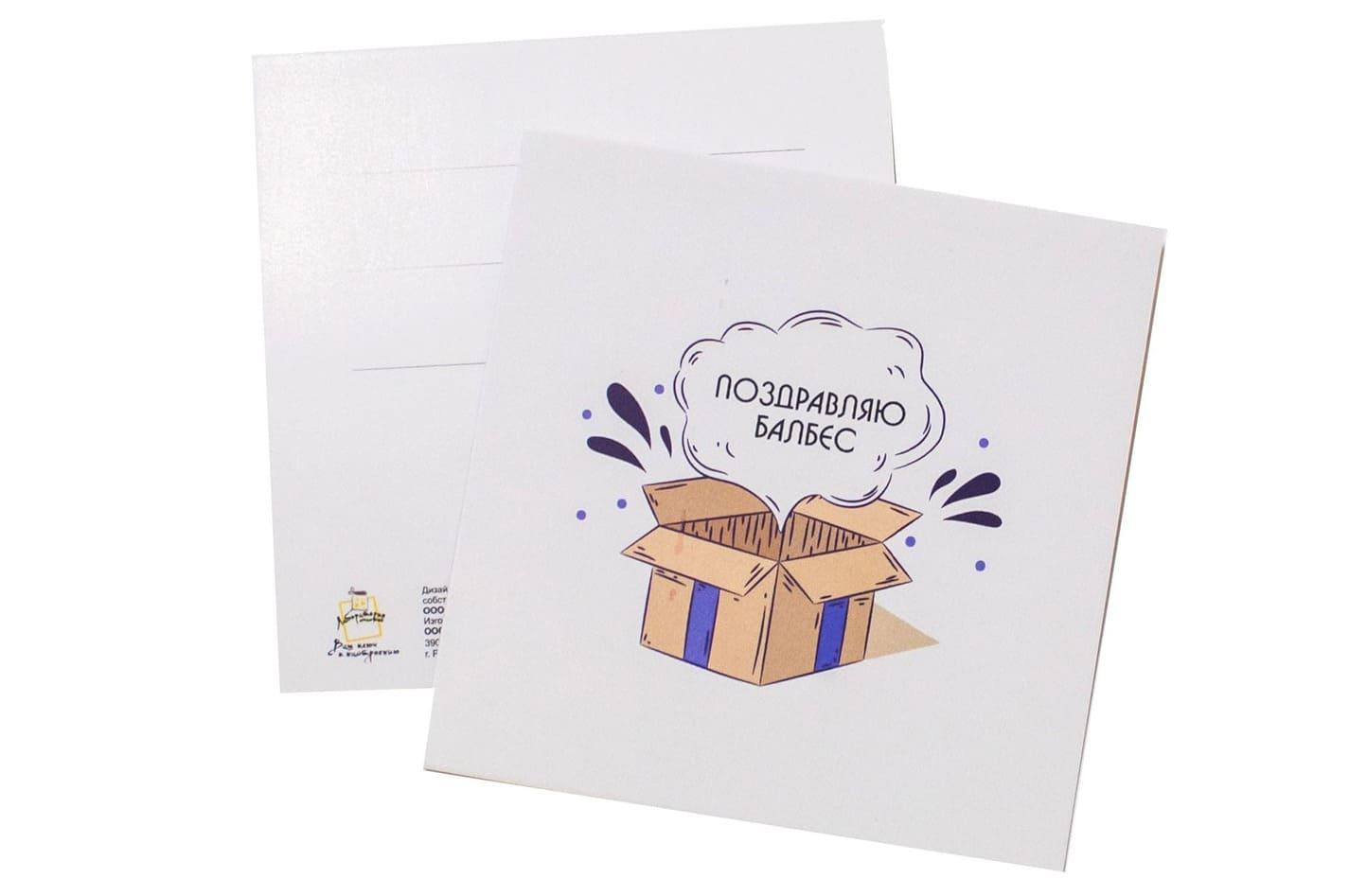 Мини открытка- Поздравляю балбес