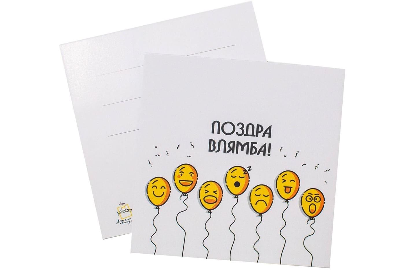 Мини открытка- Поздравлямба