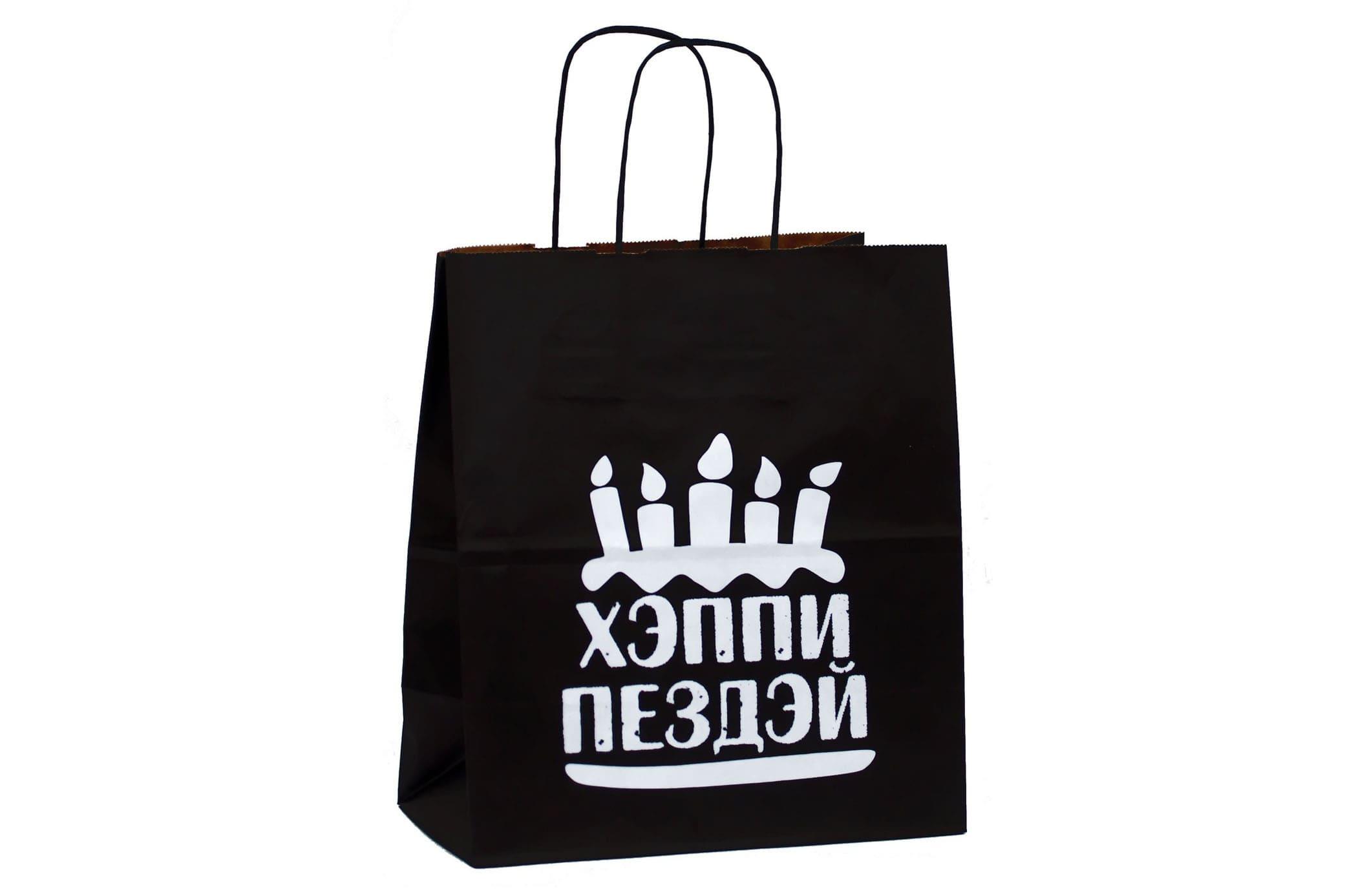 Пакет подарочный- Хэппи пездэй