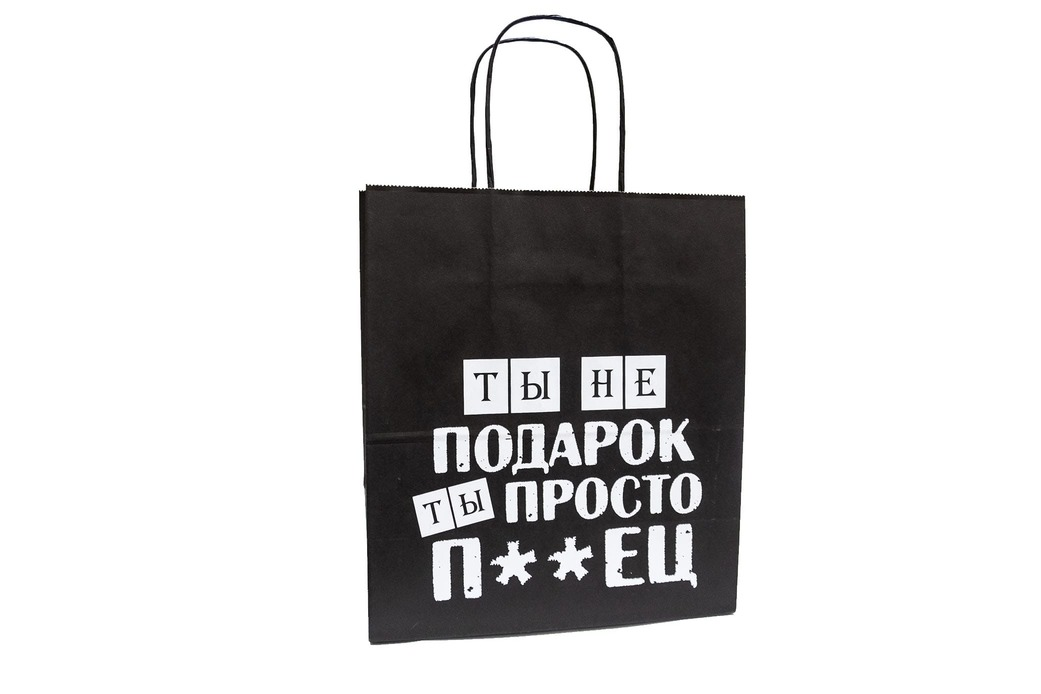 Пакет подарочный- Ты не подарок, ты просто п**ец