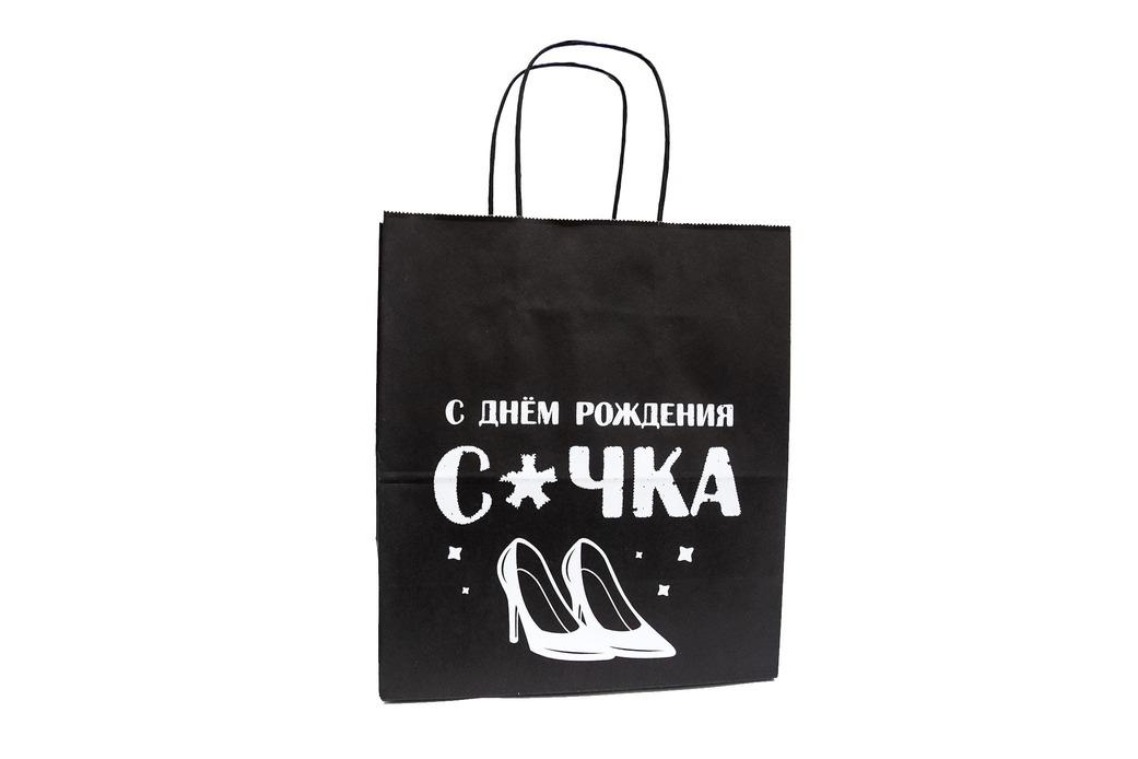 Пакет подарочный- С днем рождения С*чка