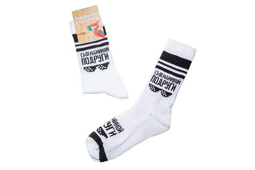Мужские носки с надписью- Сын маминой подруги.