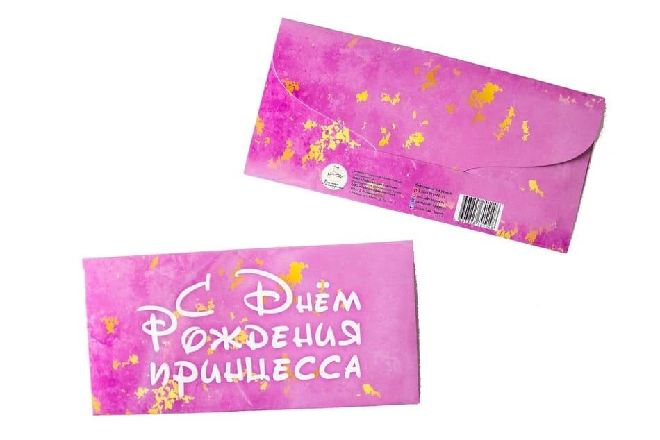 Конверт для денег- С днем рождения принцесса.