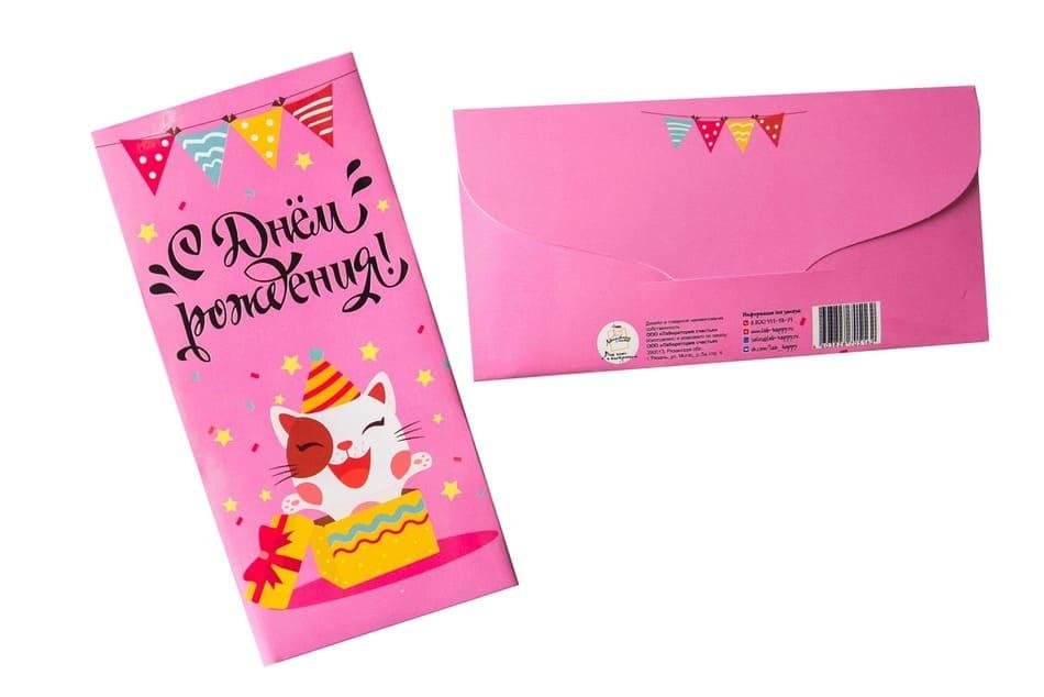 Конверт для денег- С днем рождения-котик в коробке.