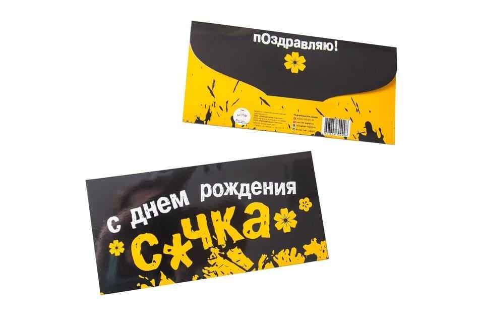 Конверт для денег- С днем рождения С*чка.