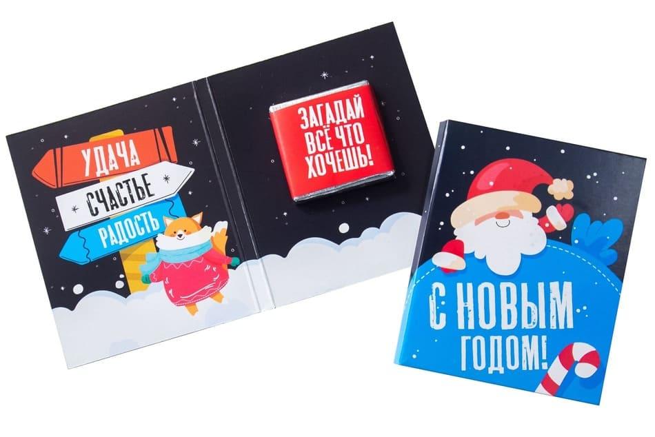 Мини шоко открытка- С новым годом. Удача. Счастье. Радость.