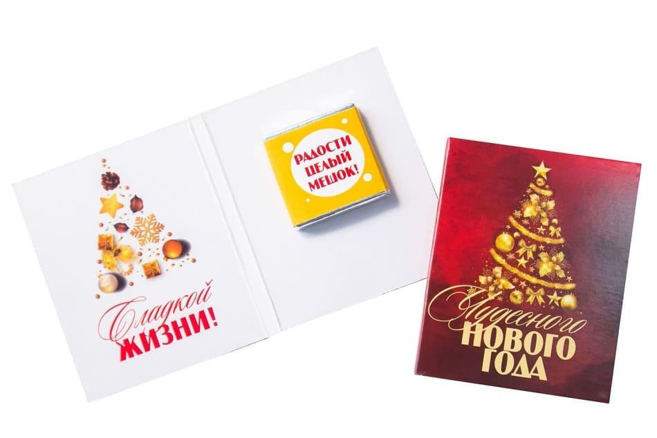 Мини шоко открытка- Чудесного нового года. Сладкой жизни. Радости целый мешок.