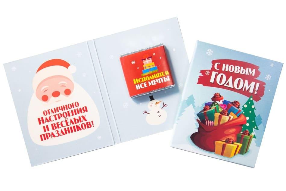 Мини шоко открытка- с новым годом. Отличного настроения и веселых праздников.