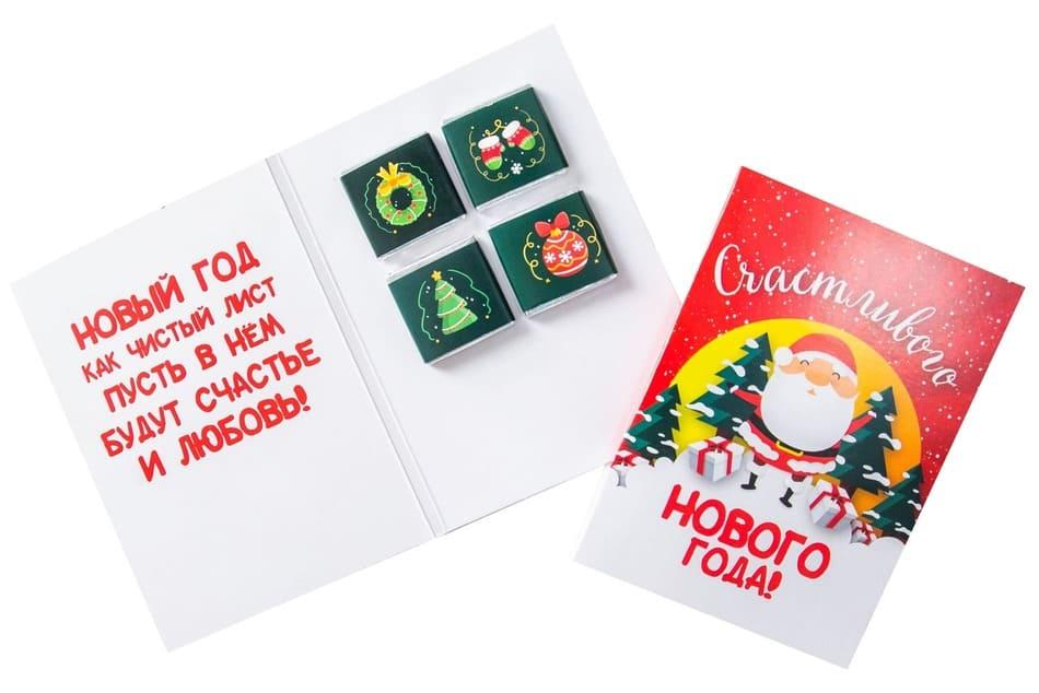 Шоко открытка- Счастливого нового года. Новый год как чистый лист.