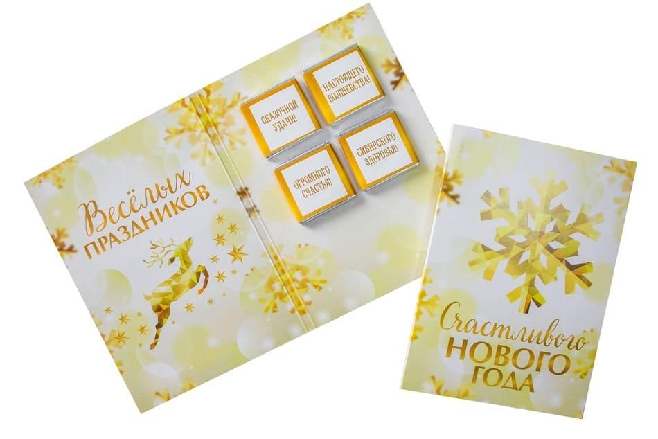 Шоко открытка- Счастливого нового года. Веселых праздников