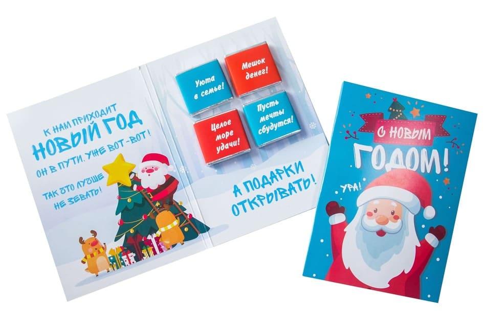Шоко открытка- С новым годом. Ура. К нам приходит новый год.