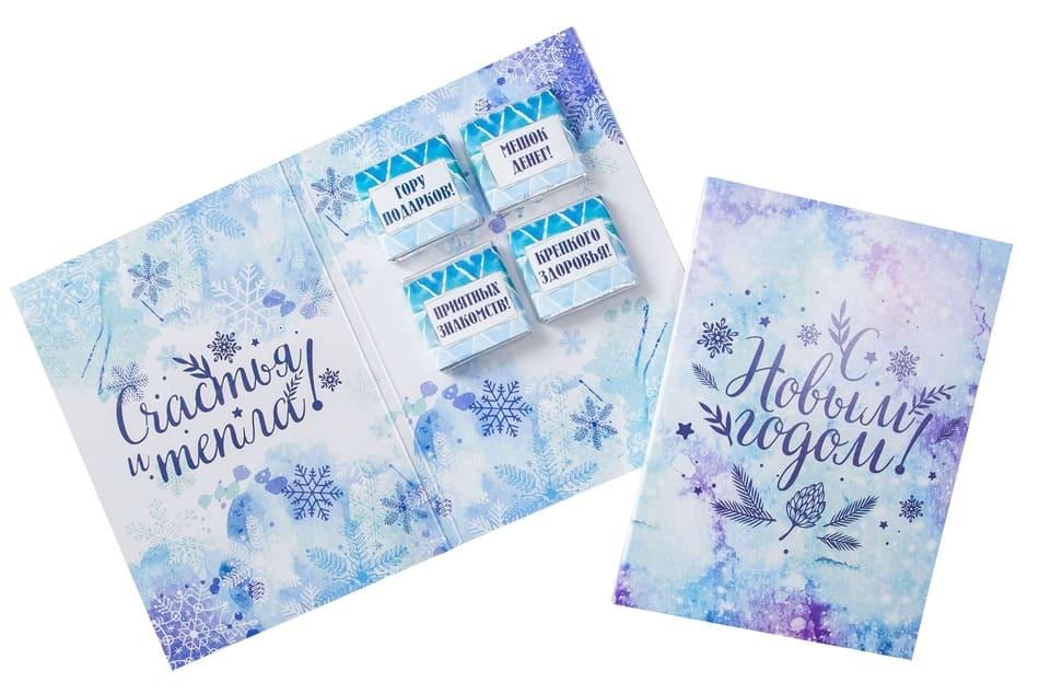 Шоко открытка- С новым годом.  Счастья и тепла. Гору подарков, Мешок денег, Приятных знакомств, Крепкого здоровья.