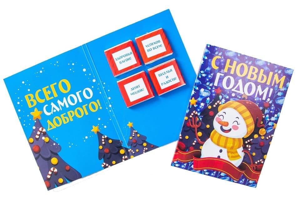 Шоко открытка- С новым годом. Всего самого доброго. Здоровья вагон, Успехов во всем, Денег мешок, Веселья и радости.