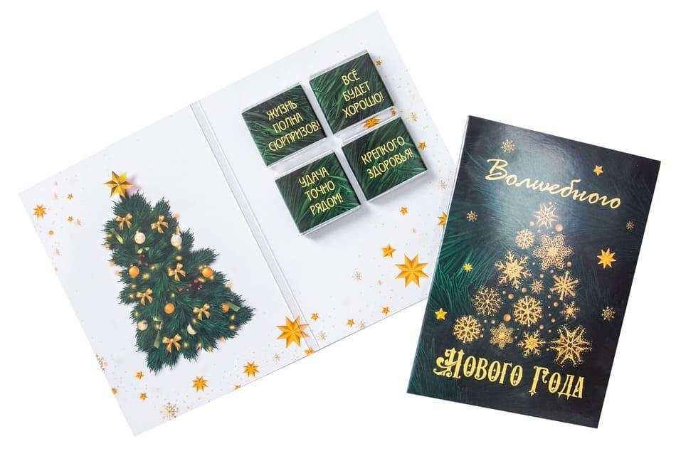 Шоко открытка- Волшебного нового года. Жизнь полна сюрпризов, Все будет хорошо, Удача точно рядом, Крепкого здоровья.
