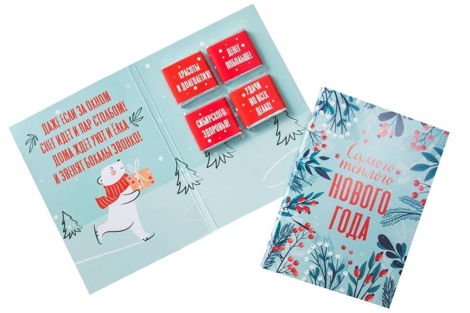 Шоко открытка- Самого теплого Нового года. Даже если за окном снег идет и пар столбом.