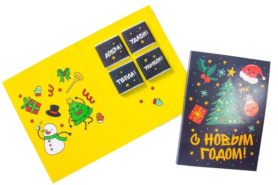 Шоко открытка- С новым годом. Улыбок, Тепла, Удачи, Добра.