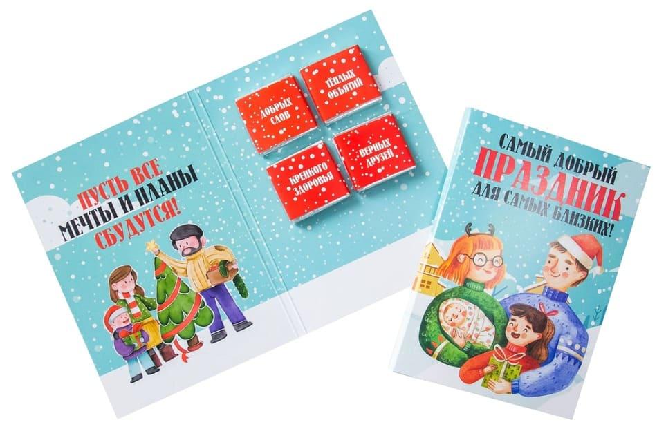 Шоко открытка- Самый добрый праздник для самых близких. Пусть все мечты и планы сбудутся.