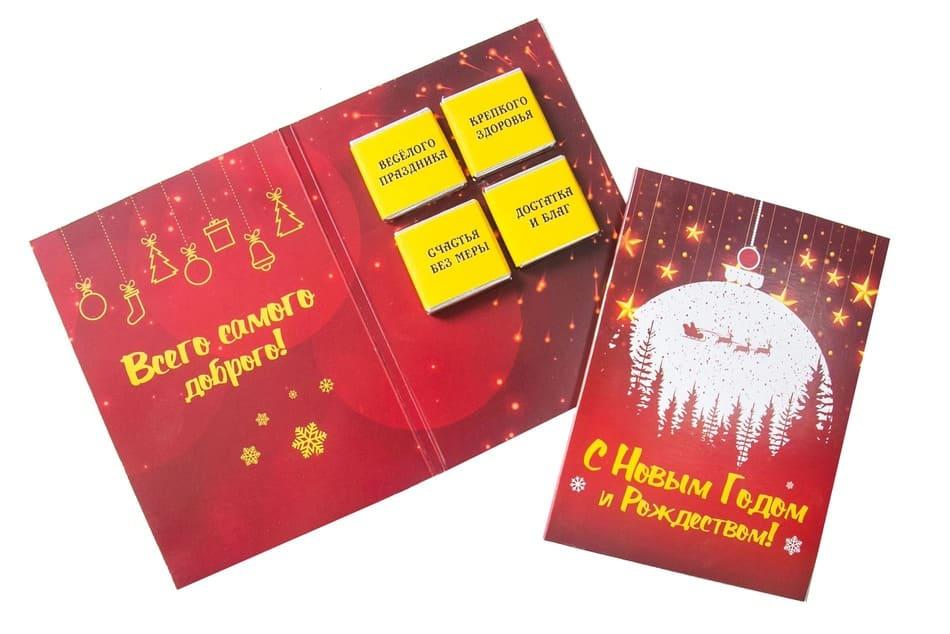 Шоко открытка- С новым годом и Рождеством. Всего самого доброго.