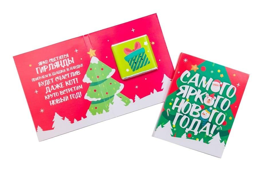 Мини шоко открытка- Самого яркого нового года.