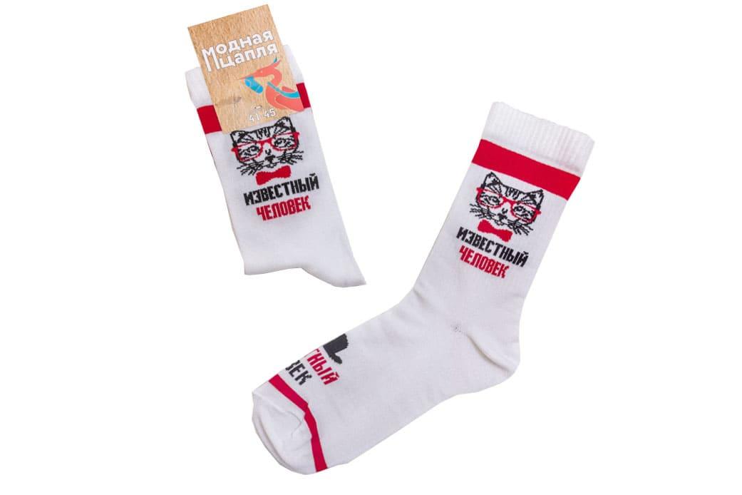 Мужские носки с надписью- Очень известный человек.