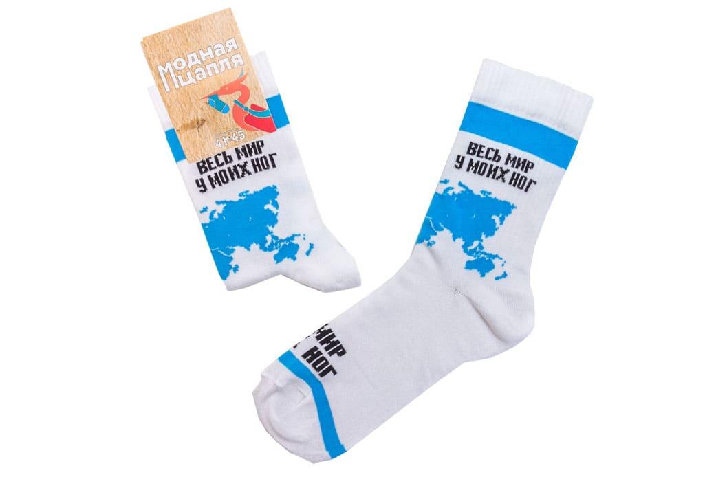 Мужские носки с надписью- Весь мир у моих ног.