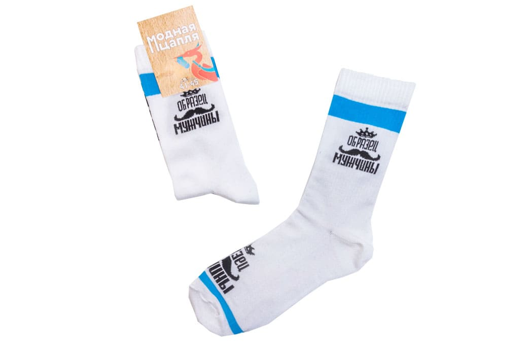 Мужские носки с надписью- Образец мужчины.